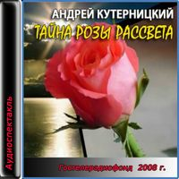 Андрей Кутерницкий «Тайна Розы Рассвета»