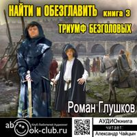 Роман Глушков «Триумф безголовых»