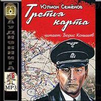 Юлиан Семёнов «Третья карта»