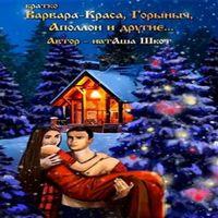 Наташа Шкот «Варвара-краса, Горыныч, Аполлон и другие»