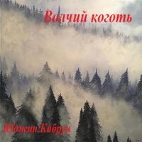 Юджин Кабрун «Волчий коготь»