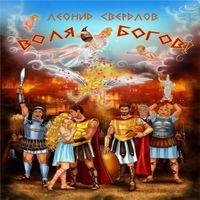 Леонид Свердлов «Воля богов!»
