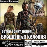 Кирилл Шарапов «Ветер гонит пепел»