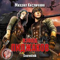 Михаил Кисличкин «Взвод «пиджаков» 2»