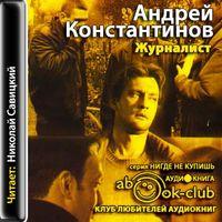 Андрей Константинов «Журналист»