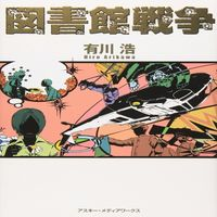 Арикава Хиро «Библиотечные войны. Книга 1»