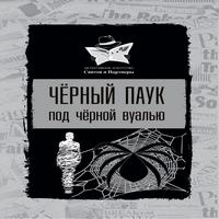 Сергей Коваленко «Черный паук»