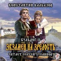Константин Калбазов «Экзамен на Зрелость»