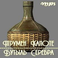 Трумэн Капоте «Бутыль серебра»