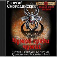 Георгий Смородинский «Чужой Среди Чужих»