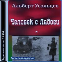 Альберт Усольцев «Человек с Ладоги»