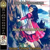 Люси Мод Монтгомери «Эмили из «Молодой Луны»»