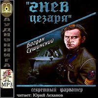 Богдан Сушинский «Гнев Цезаря»