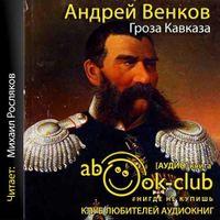 Андрей Венков «Гроза Кавказа. Жизнь и подвиги генерала Бакланова»