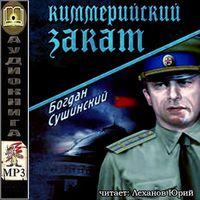 Богдан Сушинский «Киммерийский закат»