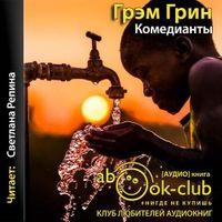 Грэм Грин «Комедианты»