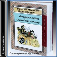 Юрий Коринец и Валерий Медведев «Летающая собака. Сказка про лягушку»