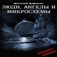 Виталий Вавикин «Люди, ангелы и микросхемы»
