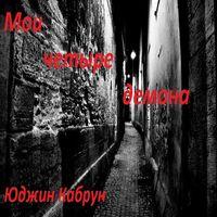 Юджин Кабрун «Мои четыре демона»