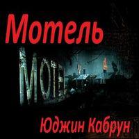 Юджин Кабрун «Мотель»