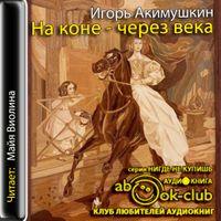 Игорь Акимушкин «На коне — через века»