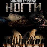 Михаил Елизаров «Ногти»