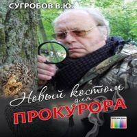 Валерий Сугробов «Новый костюм для прокурора»