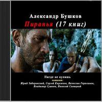 Александр Бушков «Ближе, бандерлоги»