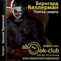 Бернгард Келлерман «Пляска смерти»