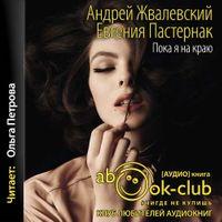 Андрей Жвалевский и Евгения Пастернак «Пока я на краю»