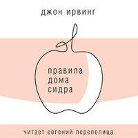Джон Ирвинг «Правила Дома сидра»