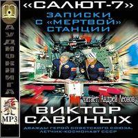 Виктор Савиных ««Салют-7». Записки с «мертвой» станции»