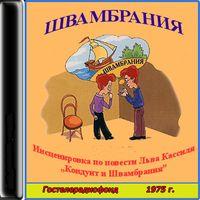 Лев Кассиль «Швамбрания»