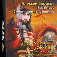 Алексей Борисов «Смоленское направление»