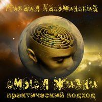 Михаил Хасьминский «Смысл жизни — практический подход»