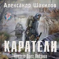 Александр Шакилов «Каратели»