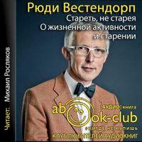 Рюди Вестендорп «Стареть, не старея: О жизненной активности и старении»