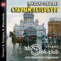 Михаил Пыляев «Старый Петербург»