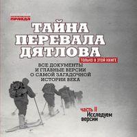 Николай Андреев «Тайна перевала Дятлова. Часть 2. Исследуем версии»