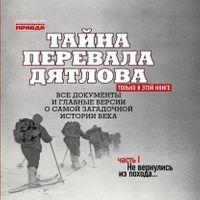 Николай Андреев «Тайна перевала Дятлова. Часть 1»