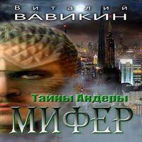 Виталий Вавикин «Тайны Андеры. Мифер»