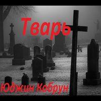 Юджин Кабрун «Тварь»