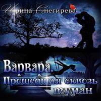 Ирина Снегирёва «Варвара. Прошедшая сквозь туман»