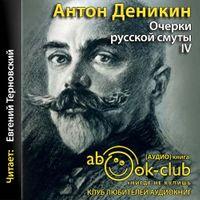 Антон Деникин «Вооруженные силы Юга России»