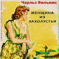 Чарльз Вильямс «Женщина из захолустья»
