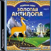 Народная сказка «Золотая антилопа»