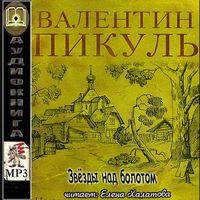 Валентин Пикуль «Звёзды над болотом»
