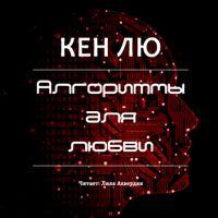 Кен Лю «Алгоритмы для любви»