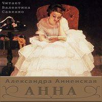 Александра Анненская «Анна»