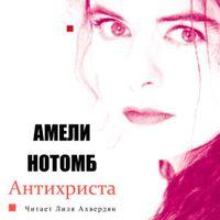 Амели Нотомб «Антихриста»